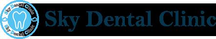Sky Dental Clinic | 京都府亀岡市 歯科 歯医者 一般歯科 小児歯科 矯正歯科