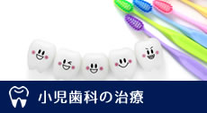 小児歯科の治療