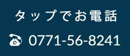 0771-56-8241